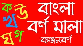 বাংলা বর্ণমালা || Bangla Bornomala (Banjonborno)