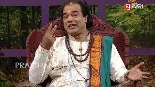 Sadhu Bani Ep 252 15 Feb 2018 | ବୃଦ୍ଧଙ୍କୁ ସମ୍ମାନ ଦିଅନ୍ତୁ |  Respect The Elders