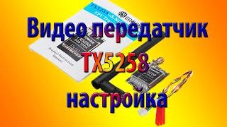 Видео передатчик TX5258 особенности настройки