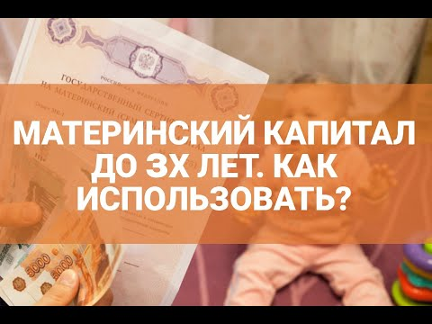 МАТЕРИНСКИЙ КАПИТАЛ ЗАКОННО! даже если ребенку нет 3х лет