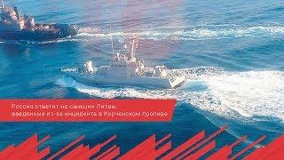 Россия ответит на санкции Литвы, введенные из за инцидента в Керченском проливе