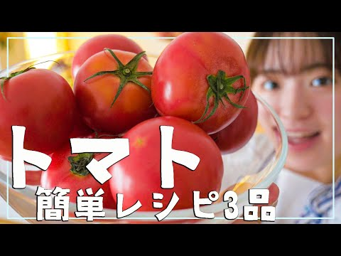 , title : '【食欲でない暑い日に!!!】さっぱりトマトの簡単絶品レシピ3品!大量消費にも!
