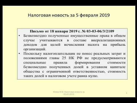 05022019 Налоговая новость о безвозмездной передаче долей в уставном капитале / authorized capital
