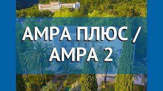 АМРА ПЛЮС / АМРА 2 3* Абхазия Гагра обзор – отель АМРА ПЛЮС / АМРА 2 3* Гагра видео обзор