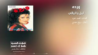 Leil Ya Laialy Warda Official تحميل MP3