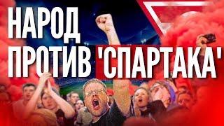 """ФБН. Народ против """"Спартака"""""""