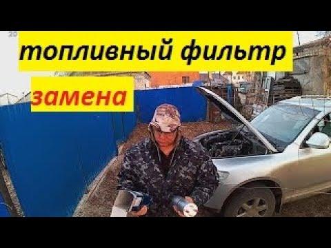 Как поменять топливный фильтр Туарега (2,5 TDI)
