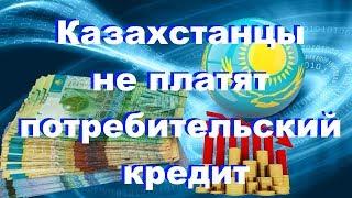 Казахстанцы погрязли в кредитах.