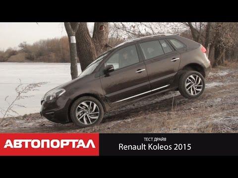Renault  Koleos Паркетник класса J - тест-драйв 1