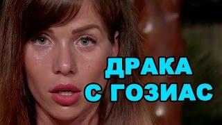 Драка с Александрой Гозиас! Последние новости дома 2 (эфир за 28 июня, день 4432)