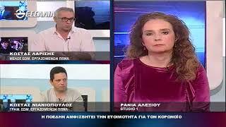 Κ.ΛΑΡΙΣΗΣ_Κ.ΝΙΑΝΙΟΠΟΥΛΟΣ 25 02 2020
