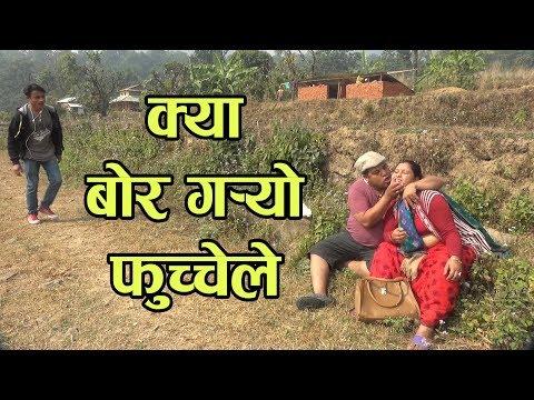 """Comedy Video Talu Ma Aalu Part-1 हास्य टेली सिरियल """"तालुमा आलु"""" शिवरात्री बिषेस कमेडी"""