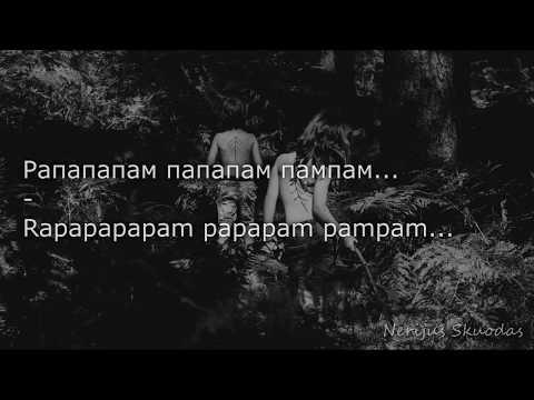 9 Грамм (ft. MiyaGi & Эндшпиль) – Рапапам [lyrics- RU/LT]