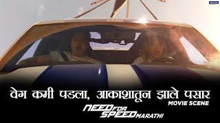 Veg Kami Padla, Akashatun Zale Pasaar   Movie scene   Need for Speed – Marathi   Aaron Paul