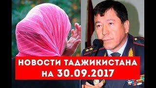 Новости Таджикистана на 30.09.2017