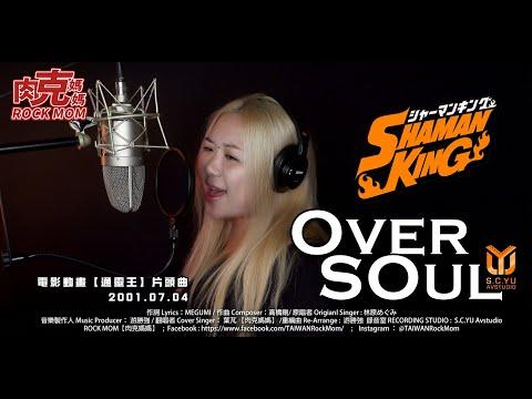 『 通靈王/通靈童子 - 片頭曲 Over Soul 』シャーマンキング OP|COVER BY【肉克媽媽】