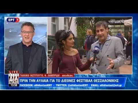 Πρίν την αυλαία για το Διεθνές Φεστιβάλ Θεσσαλονίκης | 22/10/18 | ΕΡΤ