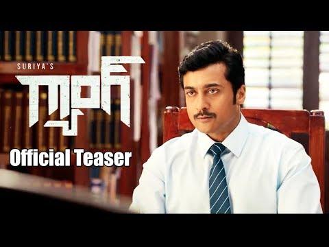 Surya's gang Official Telugu teaser   Suriya   Anirudh   Keerthy Suresh   TFCCLIVE