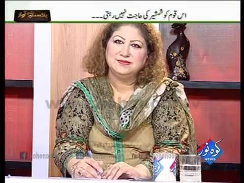 Pakistan Ki Awaaz 09 11 2016