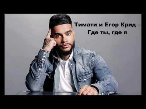 Тимати feat. Егор Крид - Где ты, где я (Lyrics, текст песни) 2017