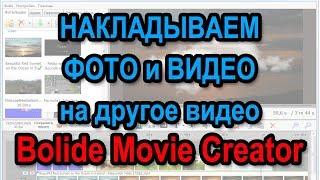 Bolide Movie Creator: Как накладывать картинку на видео? Проще простого!
