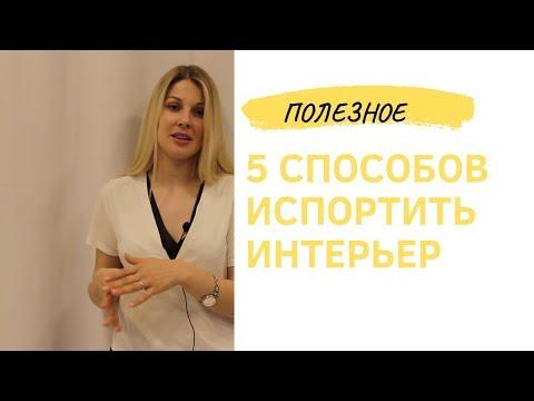 Ремонт квартир в Севастополе. 5 способов ИСПОРТИТЬ ИНТЕРЬЕР