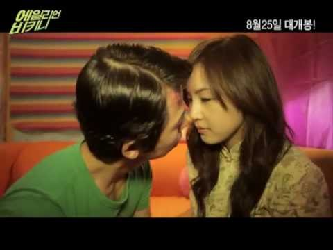 Invasion of alien bikini new trailer 2011  south korea