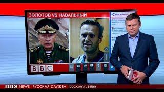 Золотов против Навального. Зачем глава Росгвардии позвал оппозиционера на дуэль