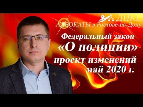 Изменения в закон о полиции 2020. Новые права сотрудников МВД. Права человека при коронавирусе