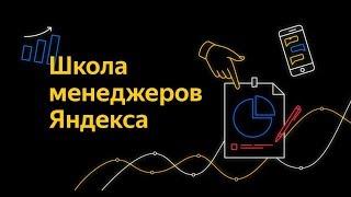 Отвечаем на вопросы про Школу менеджеров Яндекса