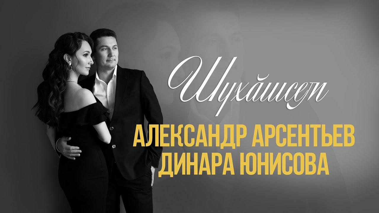 Александр Арсентьев, Динара Юнисова — Шухăшсем