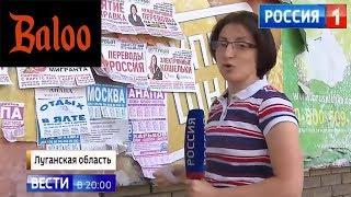 Буйный цвет пропаганды.  О жизни в Украине телеканал «Россия1»