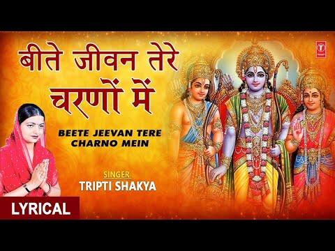मेरे राम इतनी किरपा करना बीते जीवन तेरे चरणों में