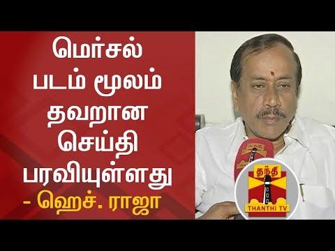 EXCLUSIVE   False Information reached people through MERSAL - H. Raja   Thanthi TV