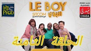 Said Naciri - Le BOY (Ep 8) | HD سعيد الناصيري - البوي - الحلقة الثامنة