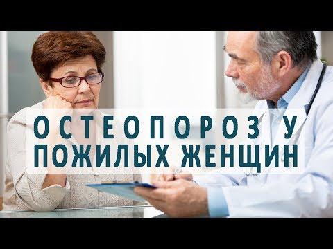 Как пожилым женщинам лечить остеопороз?