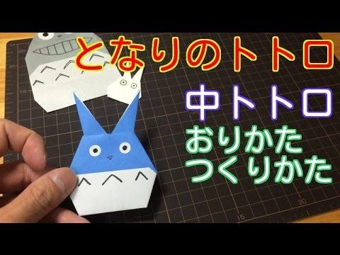 ハート 折り紙:折り紙 キャラクター ジブリ-matome.naver.jp