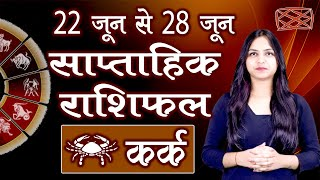 Saptahik Rashifal | कर्क साप्ताहिक राशिफल | 22 से 28 जून 2020 | आखिरी सप्ताह | Weekly Predictions - Download this Video in MP3, M4A, WEBM, MP4, 3GP