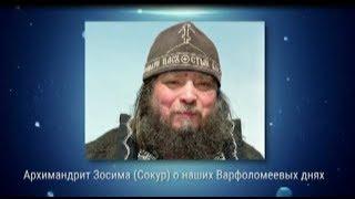 пророчества о Третье мировой войне,о Украине и Крыме