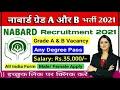 NABARD  Recruitment 2021 नाबार्ड भर्ती 162 VACANCIES  ALL OVER INDIA सरक...