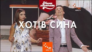 Хотів сина | Шоу Мамахохотала | НЛО TV