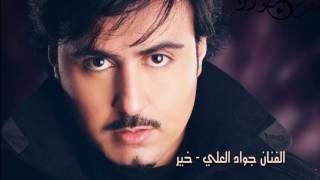 اغاني حصرية جواد العلي - خير (النسخة الأصلية) تحميل MP3