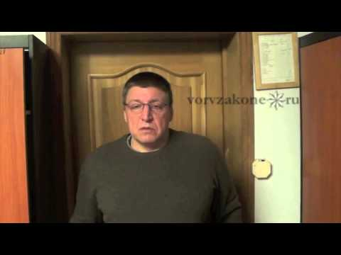 вор в законе Андрей Вознесенский (Хобот) 15.11.2013 Москва
