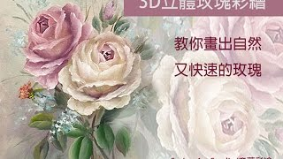 Paint It Simply 彥蓁彩繪教學系列--3D立體玫瑰彩繪 Casual Double Loading Rose