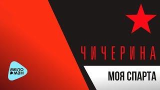 Чичерина  - Моя Спарта (Official Audio 2017)