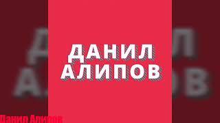 Данил Алипов-Клип про бамбулби (под музыку I Came To Party)😎