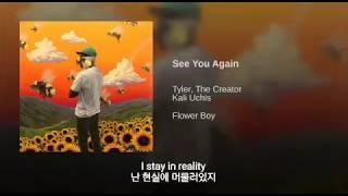 [한글자막] Tyler, The Creator - See You Again (feat. Kali Uchis)