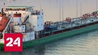 """Команда """"Механика Погодина"""" пресекла третью попытку незаконного проникновения на судно - Россия 24"""