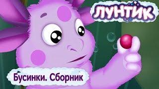 Бусинки 💦 Лунтик 💦 Сборник мультфильмов 2018