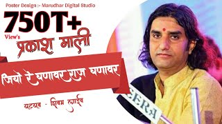prakash mali bhajan song!! 2020 !! प्रकाश माली  राजस्थानी  2020 का लेटेस्ट सोंग  !! Shivam Live